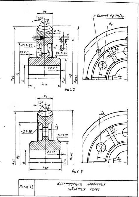 Конструкции червячных зубчатых колес