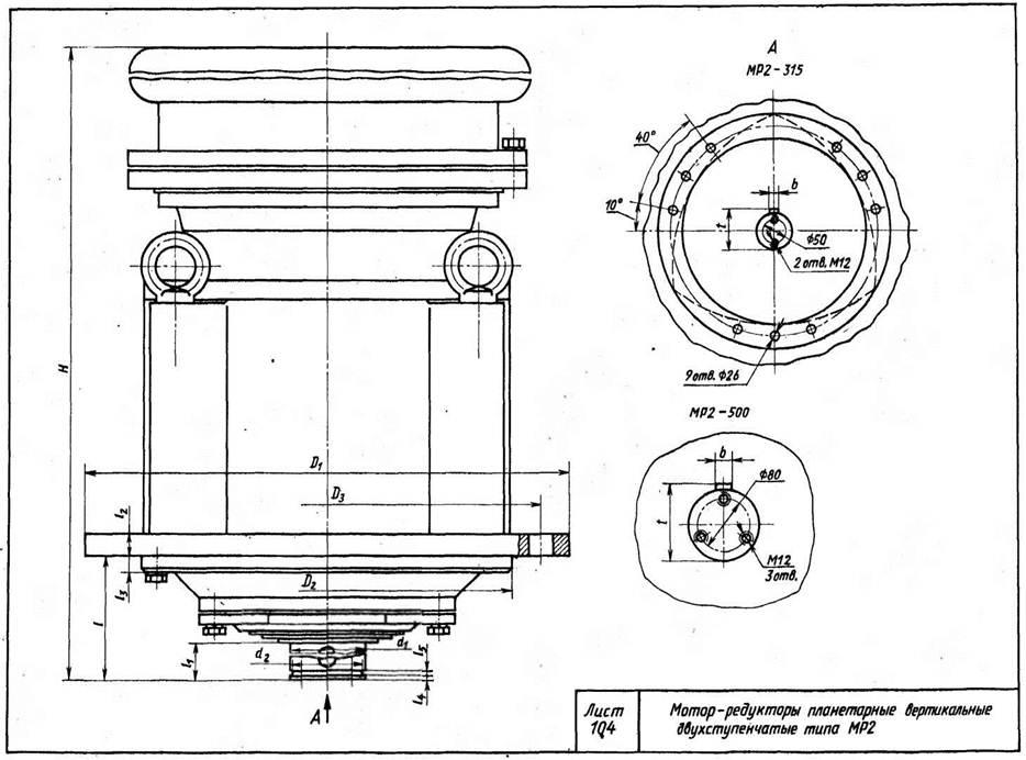Мотор-редукторы планетарные вертикальные двухступенчатые типа МР2