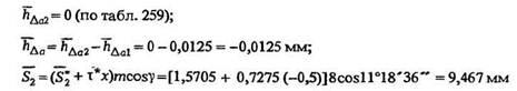 Основные параметры червячных передач