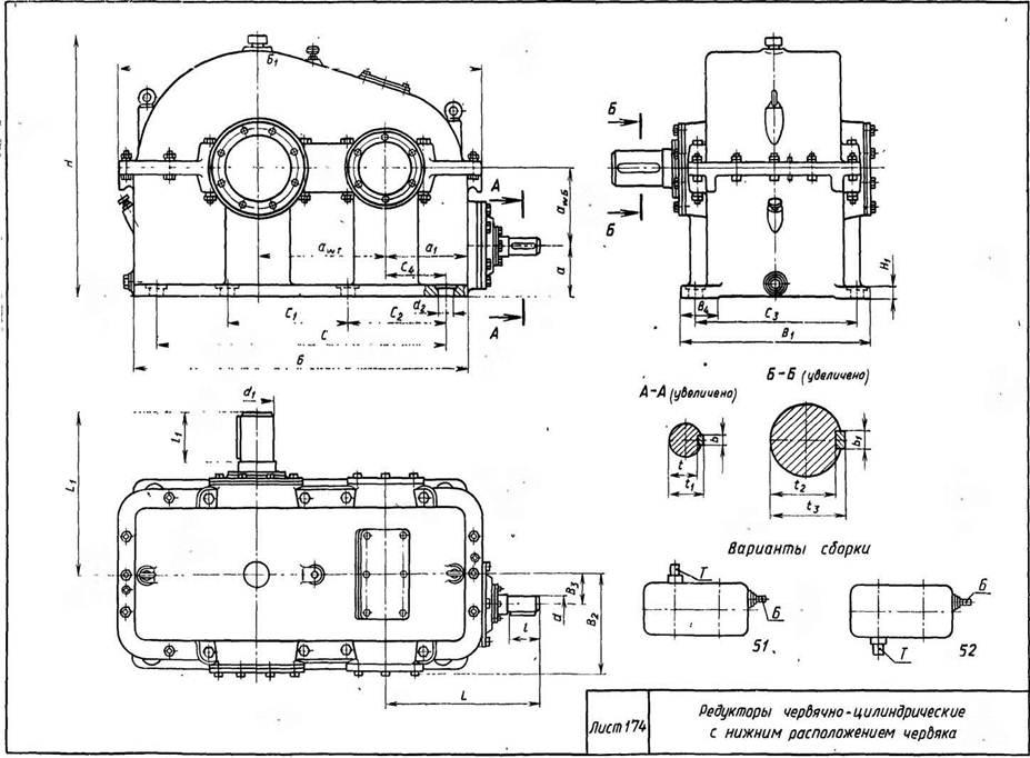 Редукторы червячно-цилиндрические с нижним расположением червяка