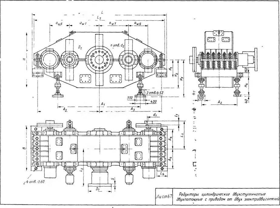 Редукторы цилиндрические двухступенчатые двухпоточные с приводом от двух электродвигателей