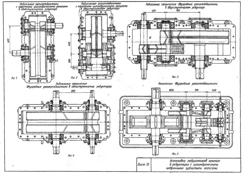 Установка подшипников качения в редукторах с цилиндрическими шевронными зубчатыми колесами