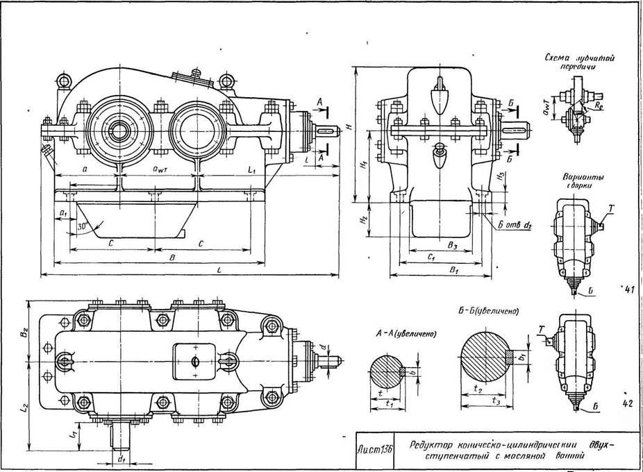 Редукторы коническо-цилиндрические двухступенчатые