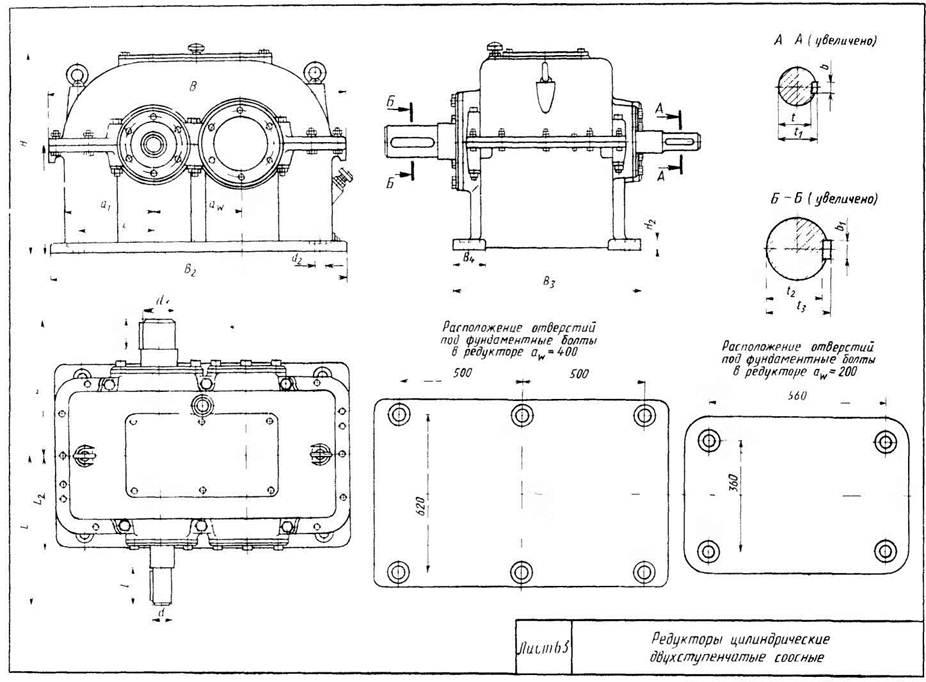 Редукторы цилиндрические двухступенчатые соосные